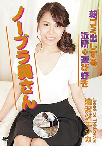 Jessica Takizawa