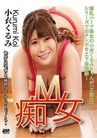 After 6: Kurumi Koi