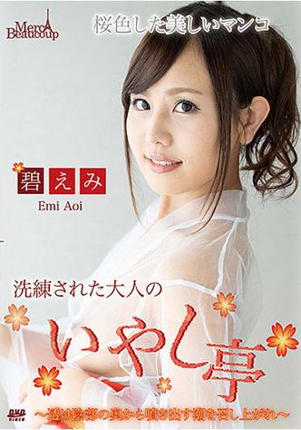 Emi Aoi